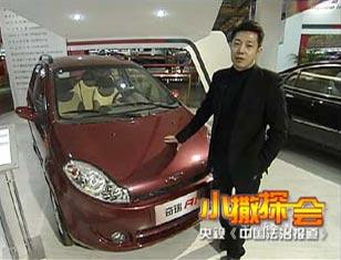 小撒在安徽芜湖奇瑞汽车有限公司 [两会]小撒探