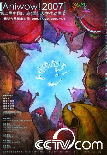 2007』海报 中国国际大学生动画节 cctv.com