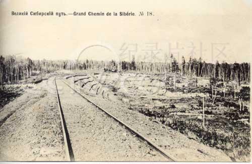 西伯利亚/西伯利亚大铁路