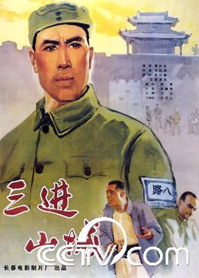 《三进山城》(2008年7月6日)嘉宾:王黎光