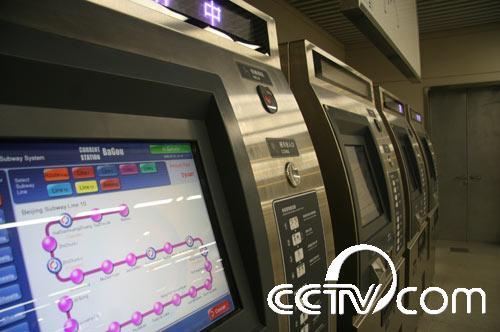 自动售票机提供的英文版本-感受地铁10号线 北京奥运交通更畅通