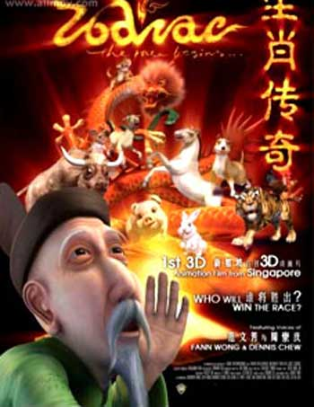 3d动画电影《生肖传奇》