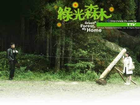 《绿光森林》精彩剧照