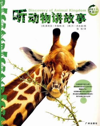 广州出版社 《动物王国大探秘》