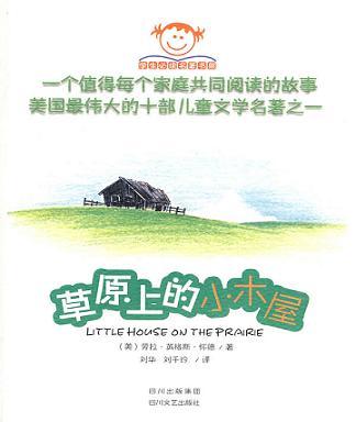 读《草原上的小木屋》有感