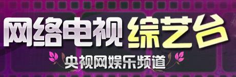网络电视综艺台