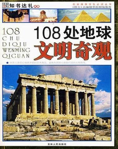 吉林人民出版社 108处地球文明奇观