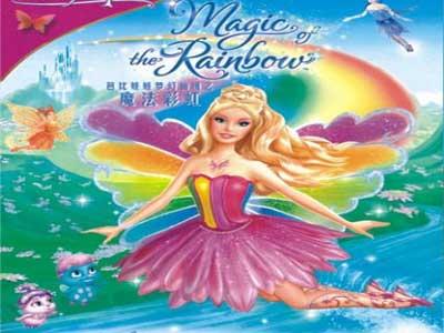 动画狂欢曲 芭比之魔法彩虹