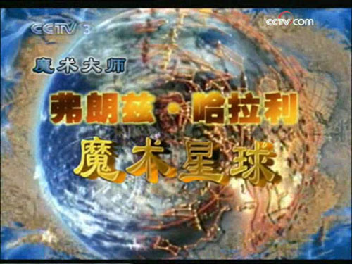 魔术艺苑1080p 国际艺苑美女魔术高清
