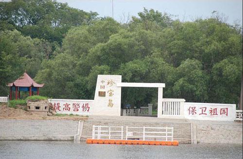 珍宝岛地图 中国珍宝岛地图