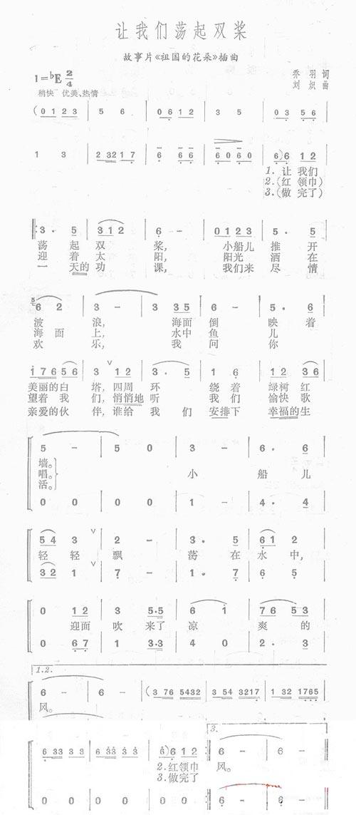 50年代儿童歌曲——中国少年先锋队队歌