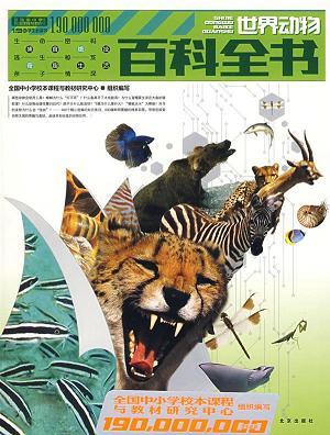 北京出版社 《世界动物百科全书》