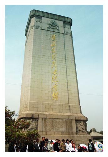 淮海战役双堆集烈士陵园