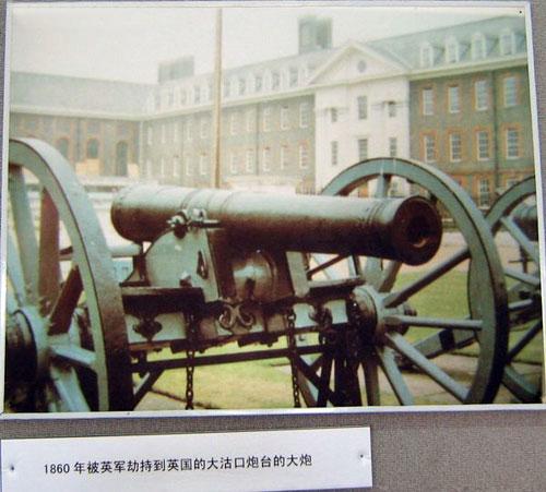 1860年被英军劫持到英国的大沽口炮台的大炮