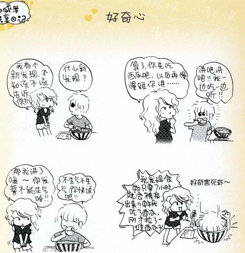 手绘简笔画情侣日记