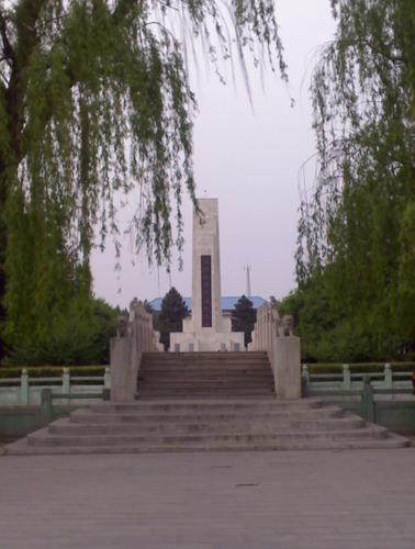 太行太岳烈士陵园位于长治市梅辉坡,是为纪念抗日战争中英勇牺牲的