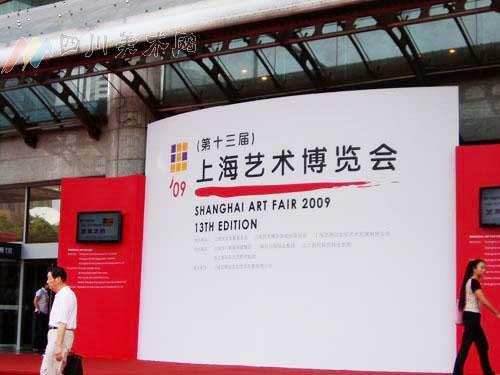 第十三届上海艺博会盛大开幕