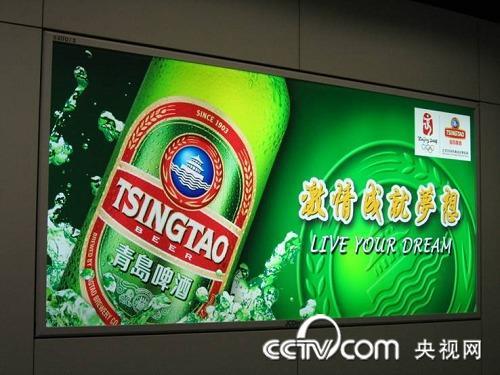 青岛啤酒在香港机场的广告