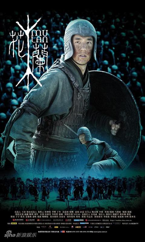 [资讯]《花木兰》10款海报曝光 赵薇英姿飒爽 大电影