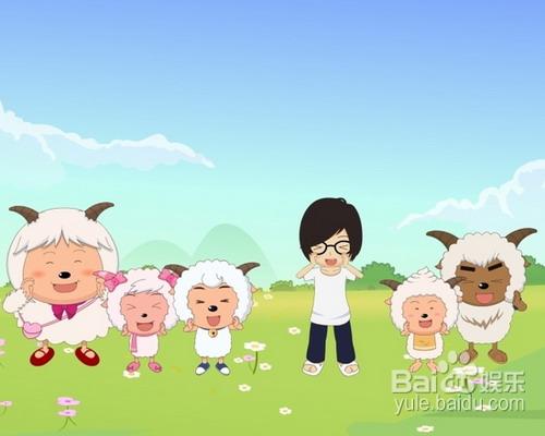 周笔畅主唱 喜羊羊与灰太狼 主题曲动画酷图资讯榜CCTV.com