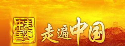 走进四川 - 红芙蓉 - 红芙蓉的博客