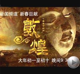 十集大型高清纪录片《敦煌》 - laului - 我的博客