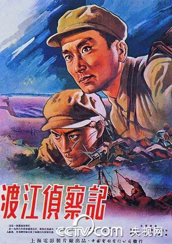 渡江侦察记 海报图片