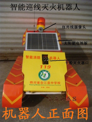 [我爱发明]智能消防机器人